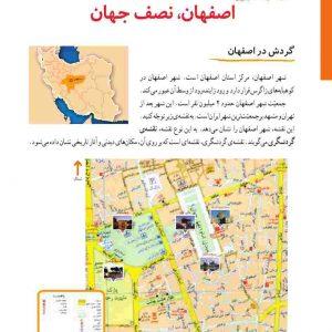 پاورپوینت درس یازدهم  مطالعات اجتماعی  ششم  (اصفهان ، نصف جهان )