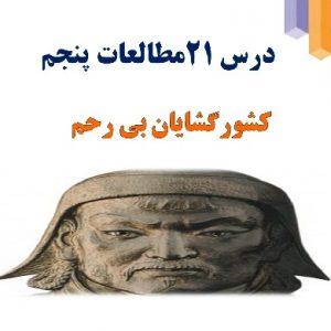 پاورپوینت درس ۲۱ مطالعات اجتماعی فصل پنجم  (ایران بعد از اسلام )