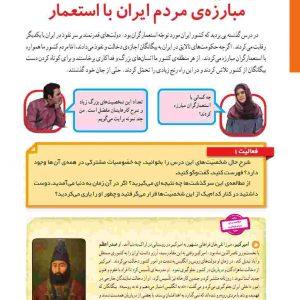 پاورپوینت درس بیست و دوم  مطالعات اجتماعی پایه ششم ابتدایی (مبارزه مردم ایران با استعمار)