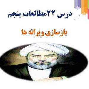 پاورپوینت درس ۲۲مطالعات اجتماعی  فصل پنجم   آخرین درس (ایران بعد از اسلام )