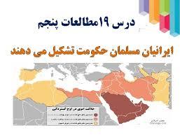پاورپوینت درس ۱۹مطالعات اجتماعی پایه پنجم (ایران بعد از اسلام )